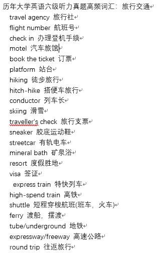 2019年大学英语六级听力<b style='color:red'>真题</b>高频词汇:旅行交通无偿分享!