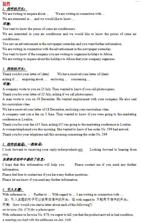 信件开头和结尾应该怎么写?BEC信件写作全攻略PDF下载资料大全