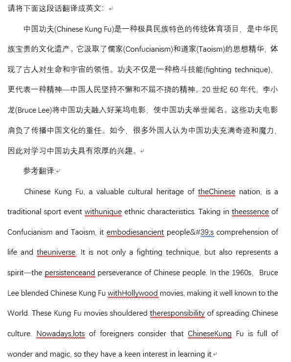 2019年12月英语六级考试翻译练习题:中国功夫最新