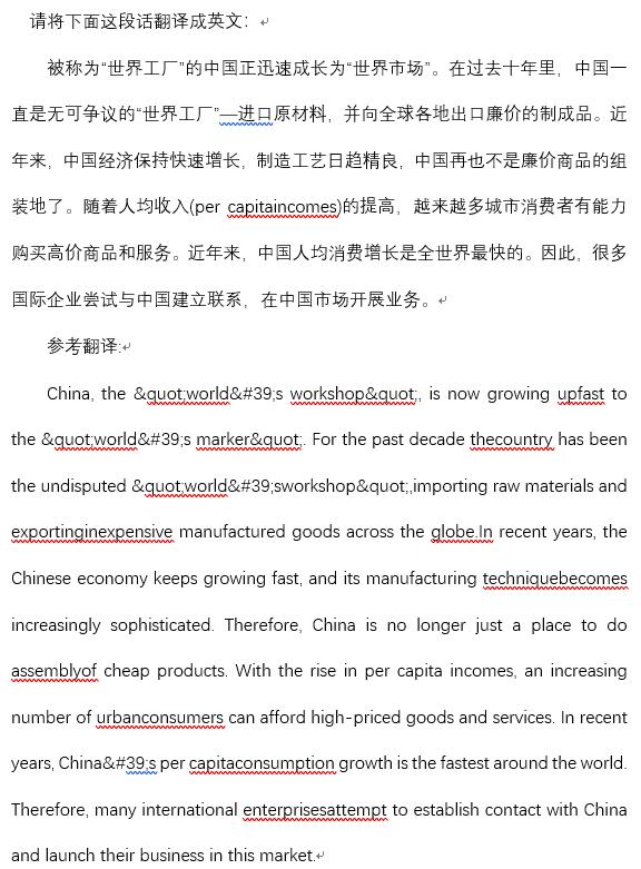 2019年12月英语六级考试翻译练习题:世界工厂必备资源下载!