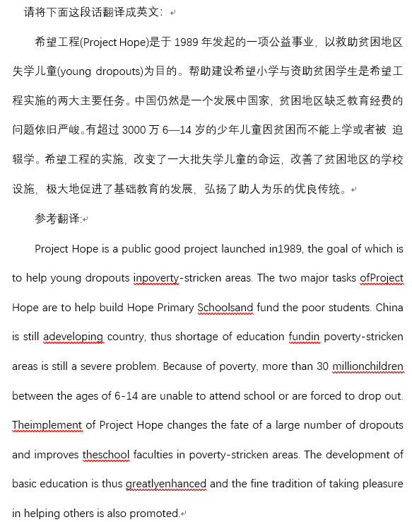 2019年12月英语六级考试翻译练习题:希望工程百度云下载