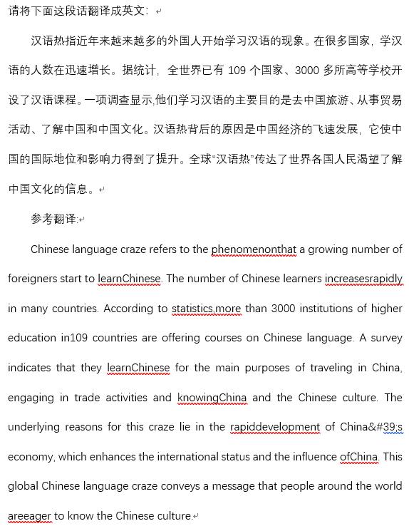 2019年12月英语六级考试翻译练习题:汉语热学习资源下载!