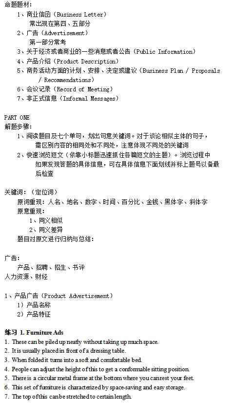 剑桥BEC商务英语中级阅读全讲义(附练习题)word下载电子版下载!