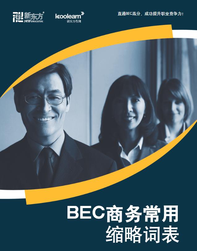 BEC商务英语写作常用缩写词PDF下载值得入手!