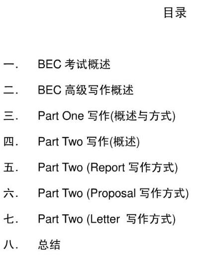 BEC高级写作讲义 PDF下载全系列
