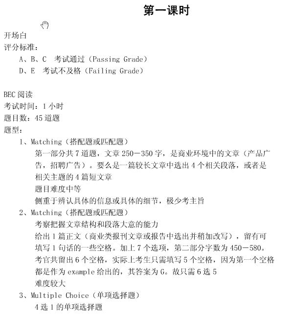 [BEC真题]最全BEC中级辅导资料(口语+听力+写作+阅读)下载
