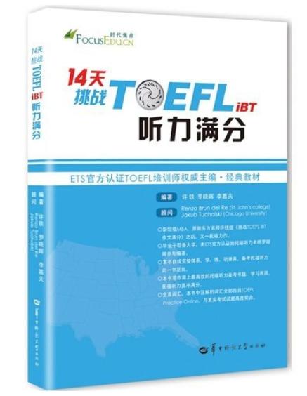 [托福资料下载]EST官方认证经典教材《14天挑战TOEFLiBT听力满分》附音频