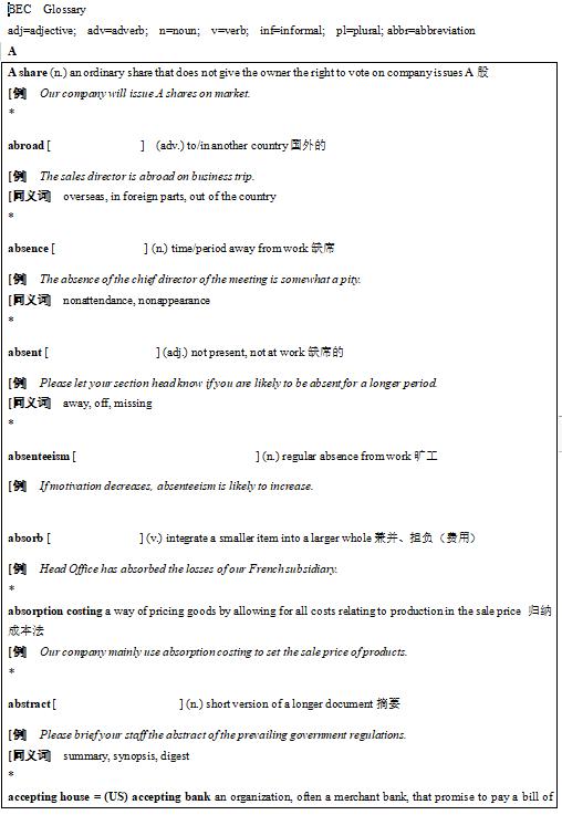 [BEC词汇]学习bec需要多少词汇量?沈昂老师BEC核心词汇量分享