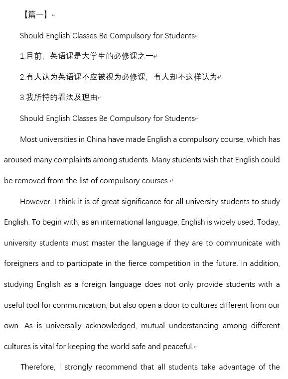大学英语四级作文范文(4篇)