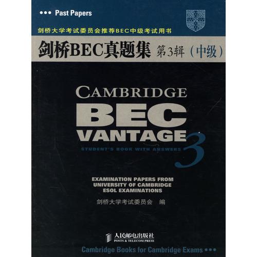 剑桥商务英语BEC真题集第3辑听力+文本下载免费获取。