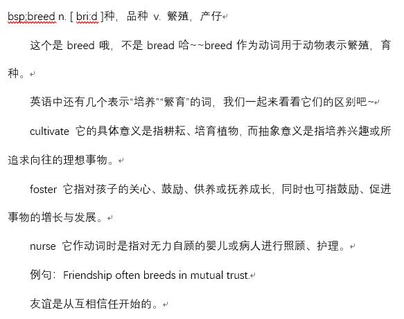 2019年12月英语四级<b style='color:red'>高频</b>词汇详解:breed下载