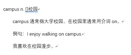 2019年12月英语四级高频词汇详解:campus<b style='color:red'>资料</b>分享