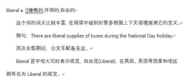2019年12月英语四级高频词汇详解:liberal