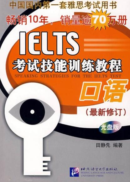 雅思口语推荐书《IELTS考试技能训练教程:口语》PDF下载电子版下载!