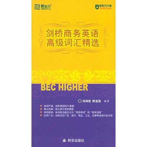 bec高级词汇(精选黄皮书)下载值得入手!