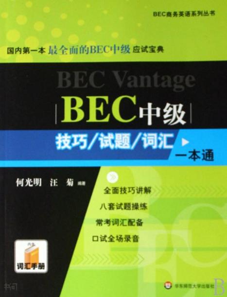 bec中级词汇电子书《BEC中级技巧试题词汇一本通》网盘下载百度云!