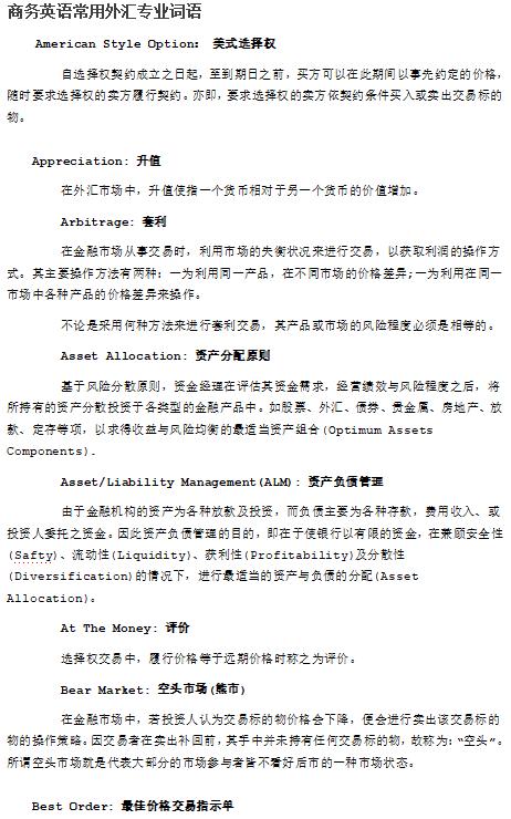 bec专业词汇|bec商务英语常用外汇专业词语doc下载pdf网盘!