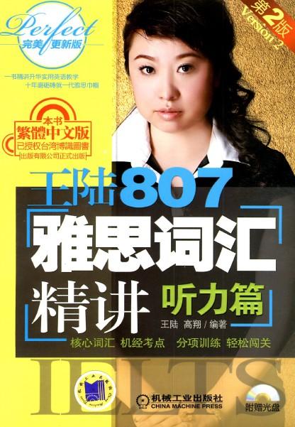 雅思听力词汇推荐《王陆807雅思听力词汇》PDF下载电子版分享!
