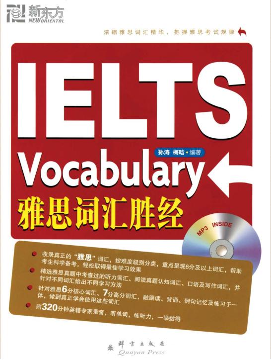 雅思英语词汇书推荐《雅思词汇胜经》PDF+MP3 下载赶快收藏!
