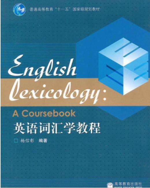 托福词汇书《英语词汇学教程》电子版下载网盘资源下载。