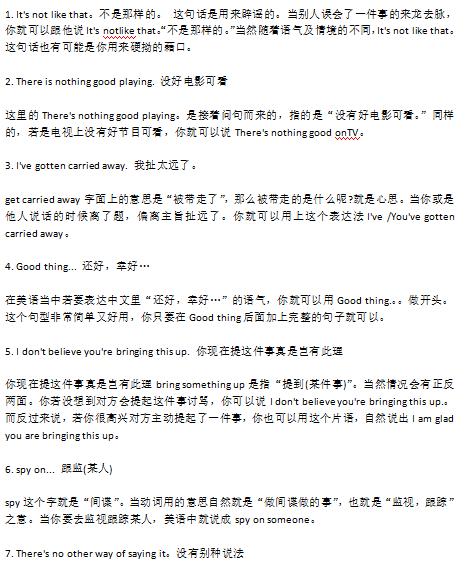 托福口语短语|托福口语考前必背的30个固定短语doc分享pdf网盘!