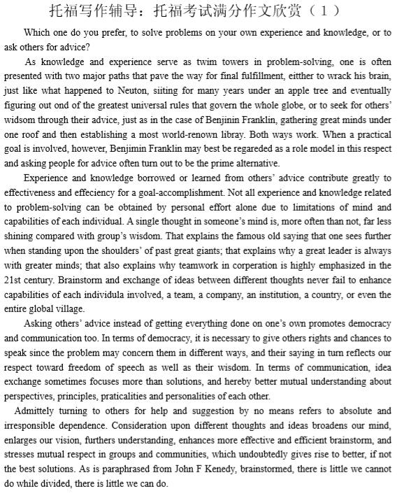 [托福写作]新托福满分作文范文(30篇)PDF电子版下载