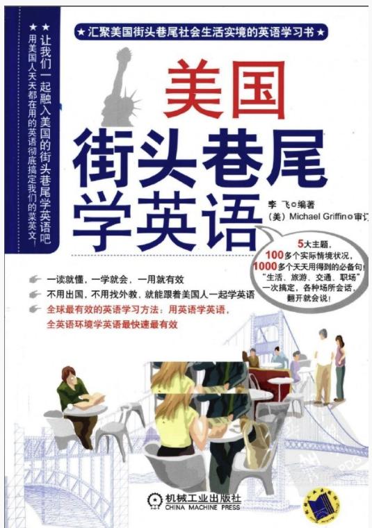 学雅思口语书《美国街头巷尾学英语》pdf下载电子版分享!