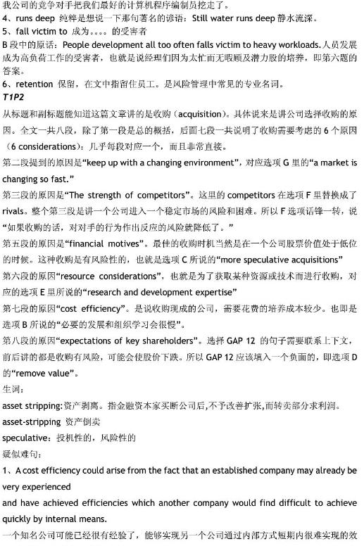 bec中级阅读真题|BEC阅读真题解析(第四辑)PDF下载全系列