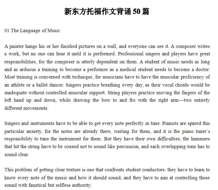 戴云老师托福写作范文圣经(附托福写作50篇精美范文)下载pdf下载!