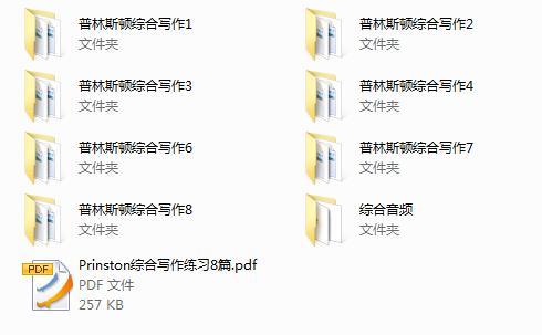 托福综合写作宝典《普林斯顿综合写作练习》mp3+文本赶快收藏!