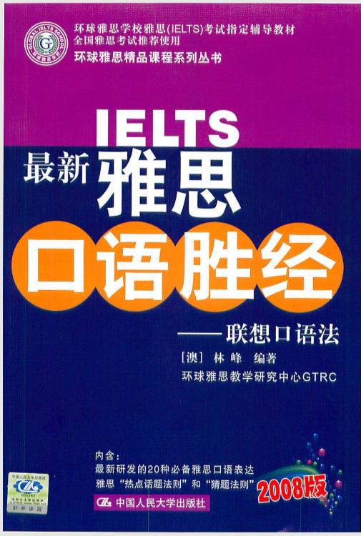 雅思口语书籍《雅思口语胜经:联想口语法》PDF下载音频分享!