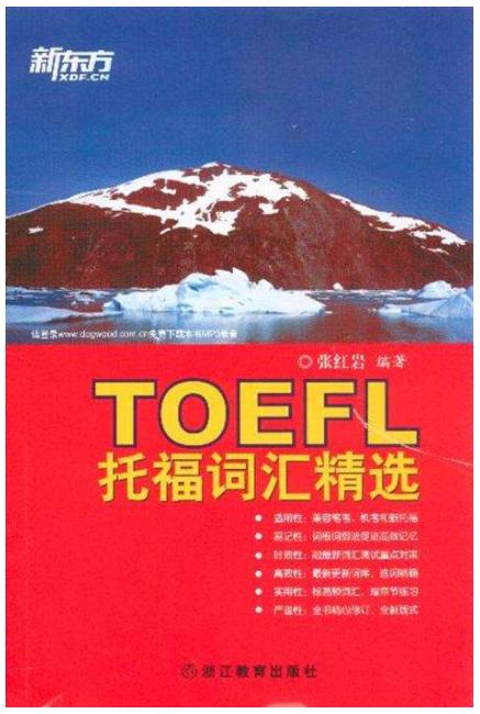 托福词汇量要多少?背完《TOEFL词汇精选》完全够用电子书