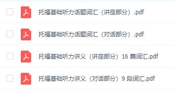 杨辰托福听力词汇题(附基础听力讲解)pdf下载百度云!