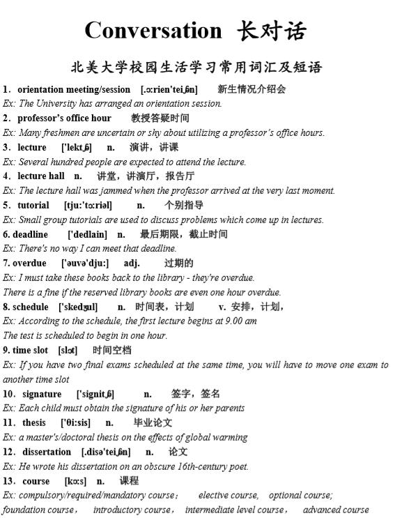 托福词汇听力 托福听力长对话词汇表pdf下载