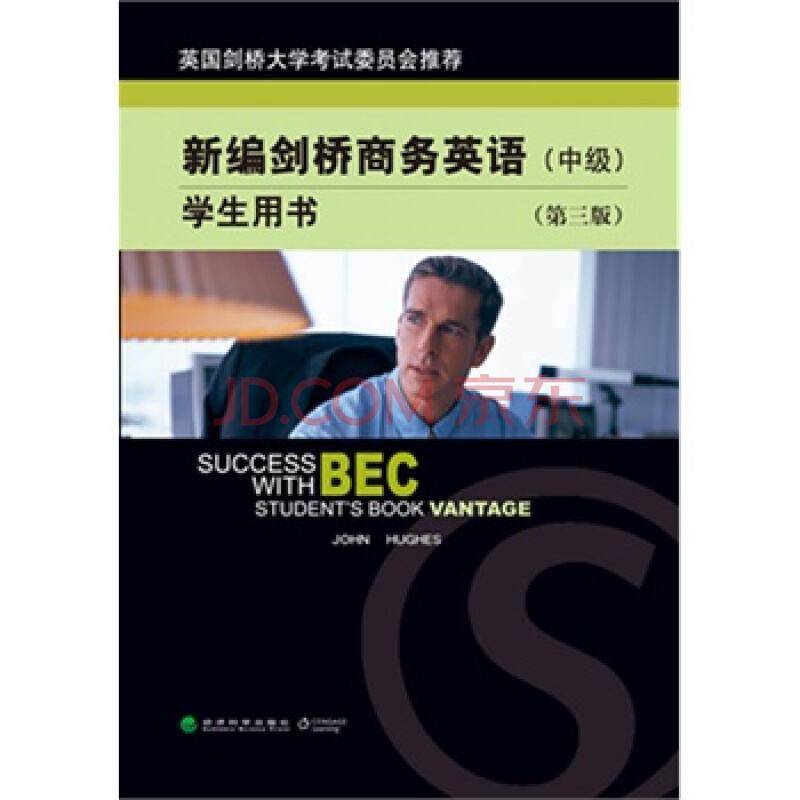 bec商务英语自学教材《新编剑桥商务英语中级学生用书》pdf网盘!