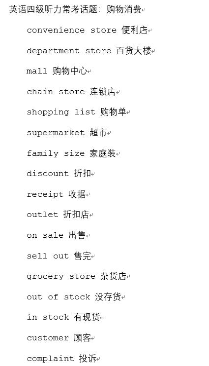 2019年12月大学英语四级听力常考话题:购物消费