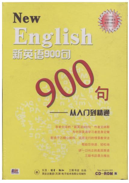 零基础英语口语资料《新英语900句:生活篇》网盘下载资料下载