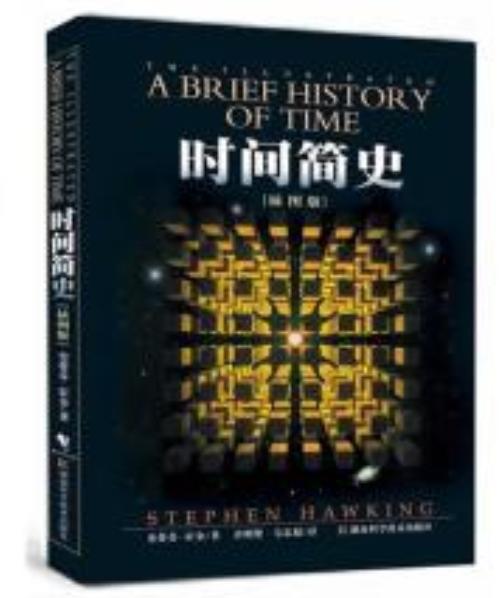 雅思阅读知识拓展《时间简史 A brief history of time》(英文版)音频分享!