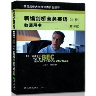 备考bec中级需要什么教材?权威教材分享免费下载地址。