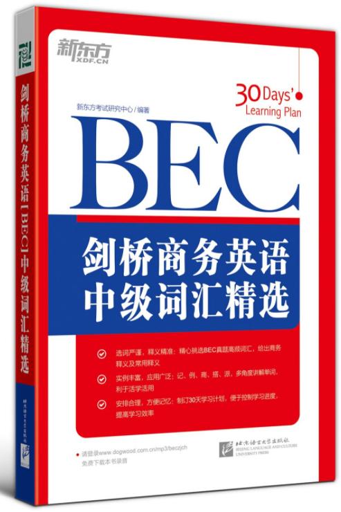 bec中级教材推荐《剑桥商务英语BEC中级词汇精选》下载