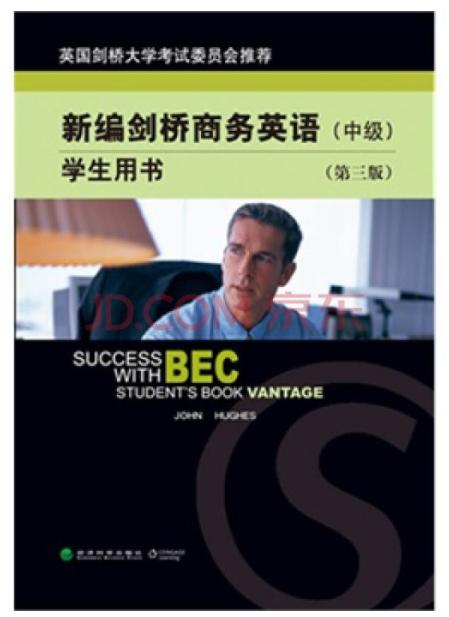 bec中级考试教材《新编剑桥商务英语中级学生用书》 PDF必备资源下载!