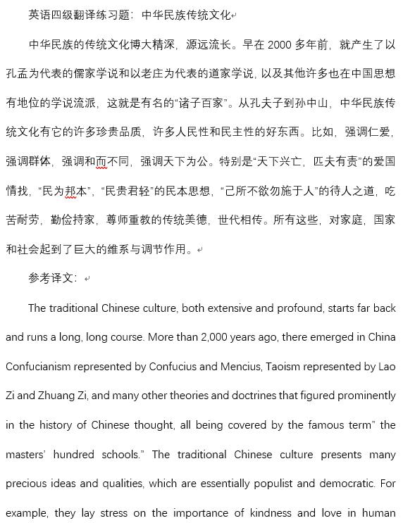 2019年12月大学英语四级翻译练习题:中华民族传统文化