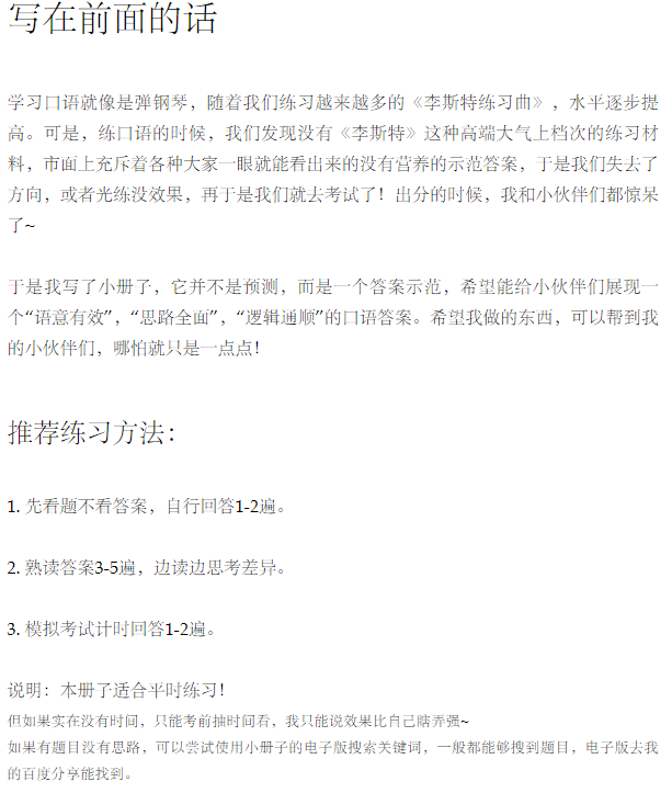 托福<b style='color:red'>口语</b>素材大全刘功勋《机经小册子(Thirstyfor Thirty)》下载(PDF+音频)