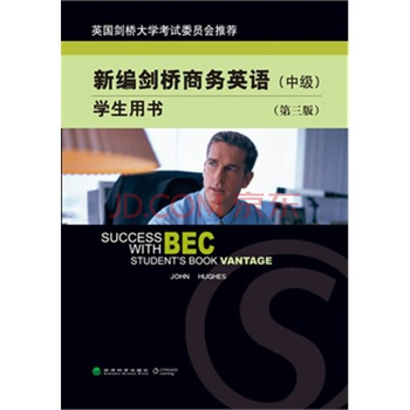 bec有教材吗?什么教材比较好用?资料下载