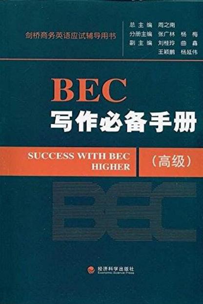bec高级考试教材《BEC写作必备手册(高级)》网盘下载全套资源!