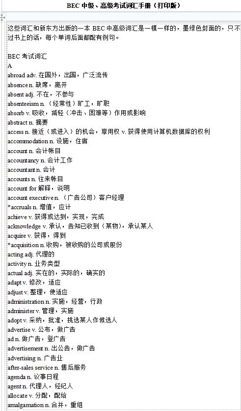 bec词汇手册(中级+高级手册)doc网盘下载学习分享