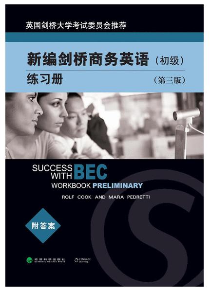 bec中级准备什么教材?这个绝对是干货pdf网盘!