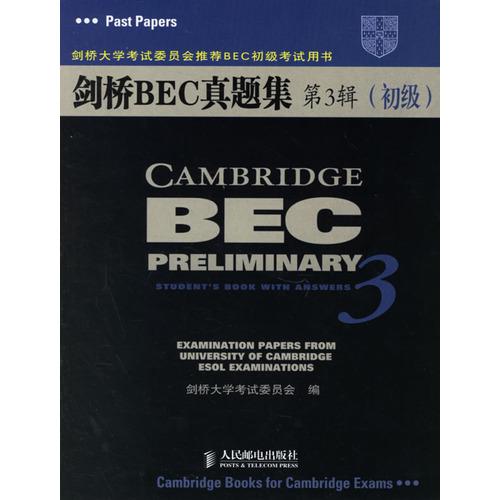 初级真题辑教材|剑桥bec初级真题PDF下载最齐全