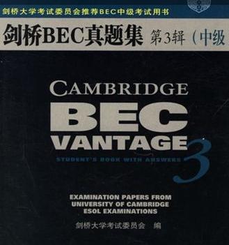 bec商务英语中级真题pdf网盘下载电子课件