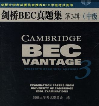 bec商务英语中级真题pdf网盘下载全套资源!